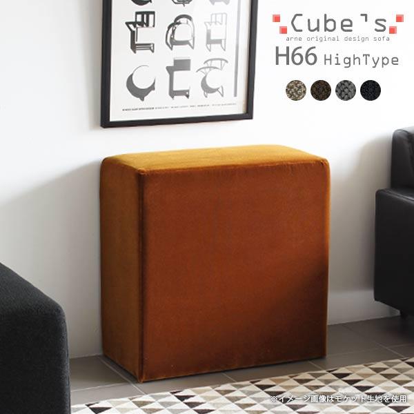 ハイスツール ベンチソファー 背もたれなし ベンチ ソファ 椅子 デザイナーズソファ 腰掛け チェア 玄関用 四角 北欧 スツール 日本製 オットマン チェア 椅子代わり Cube's H66 ファブリック 腰掛椅子 おしゃれ
