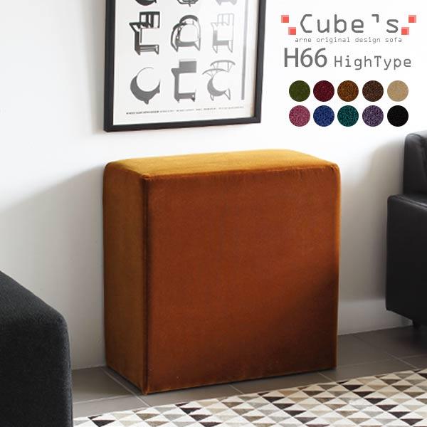 ハイスツール ベンチソファー 背もたれなし ベンチ ソファ 椅子 デザイナーズソファ ベロア チェア 玄関用 スツール 北欧 腰掛け モケットグリーン 四角 日本製 オットマン チェア 椅子代わり Cube's H66 モケット 腰掛椅子 おしゃれ