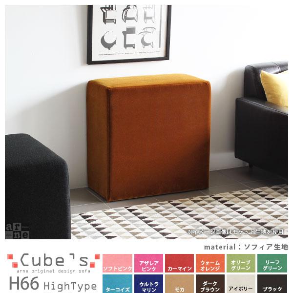 ハイスツール ベンチソファー 背もたれなし ベンチ ソファ 椅子 デザイナーズソファ 腰掛け チェア 玄関用 四角 北欧 スツール 日本製 オットマン チェア 椅子代わり Cube's H66 ソフィア 腰掛椅子 おしゃれ