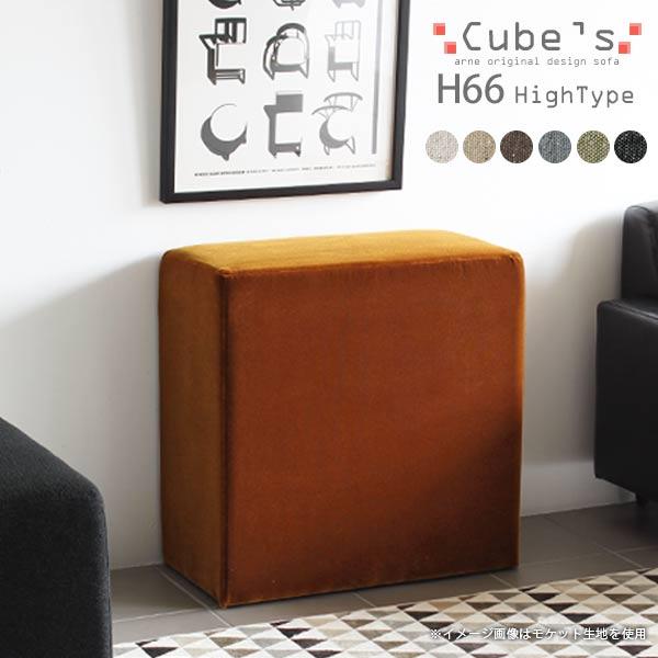 ハイスツール カウンターベンチ スツールソファ カウンタースツール ロング ベンチソファー 背もたれなし ベンチ ソファ 椅子 腰掛け チェア カウンターチェアー 玄関用 ソファースツール 四角 北欧 スツール グレー 日本製 椅子代わり Cube's H66 NS-7 腰掛椅子 おしゃれ