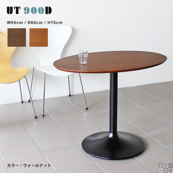 オーバル テーブル 高さ70cm 店舗用テーブル 1本脚 モダン カフェテーブル 幅90 高さ70 楕円 ダイニングテーブル ウォールナット 北欧 一本脚 ソファーテーブル 家具 木製 食卓テーブル 楕円形 UT-900Darne