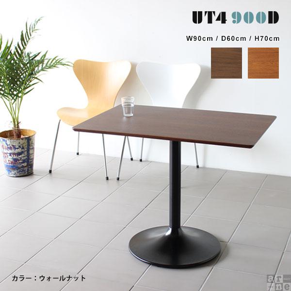 ダイニングテーブル 幅90 カフェテーブル 店舗用テーブル 作業台 家具 テーブル 北欧 ソファー ソファーテーブル カフェ風 1本脚 食卓テーブル PCデスク リビングダイニングテーブル 高さ70cm おしゃれ 高さ70 UT4-900D ウォールナット チーク arne