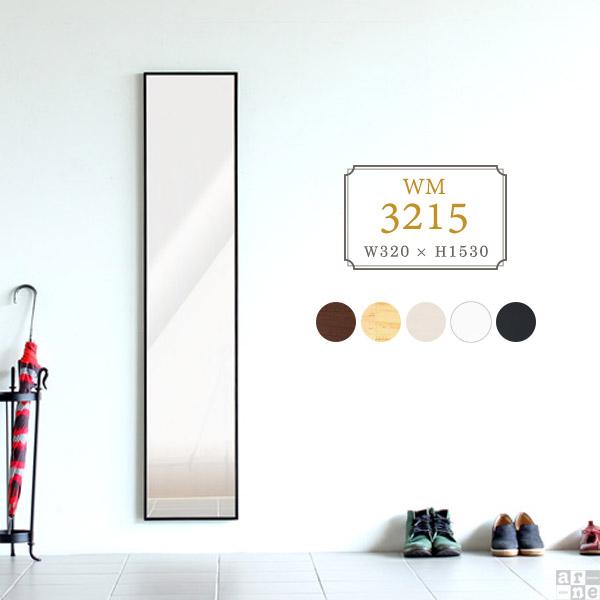 鏡 壁掛け 全身鏡 おしゃれ ウォールミラー ナチュラル 全身ミラー 日本製 かがみ コンパクト インテリアミラー 姿見 洗面 細枠 ミラー 壁掛けミラー 白 大型鏡 全身 賃貸 掛け鏡 大型ミラー スリム 北欧 シンプル鏡 木製 ジャンボミラー 角型 石膏ボード 幅30cm 高さ150cm