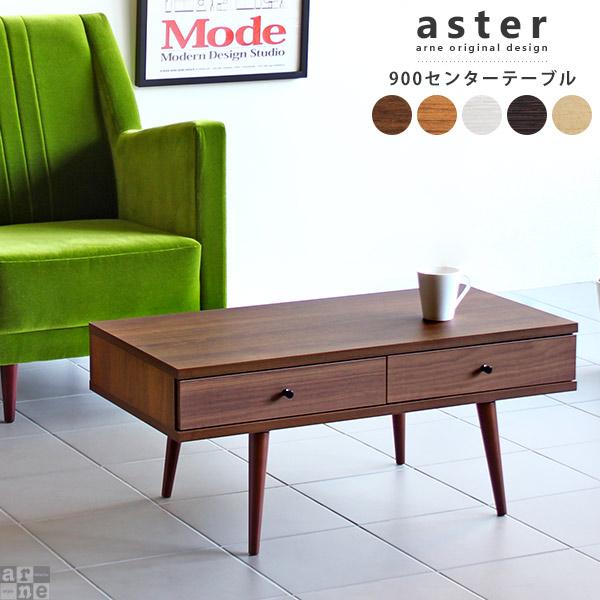 ローテーブル おしゃれ 北欧 リビングテーブル ホワイト 引き出し 木製 木 テーブル 一人暮らし 幅90 センターテーブル 収納付き 収納 ブラウン 日本製 ナチュラル 完成品 カフェテーブル ミニテーブルコーヒーテーブル デスク リビングローテーブル aster 900