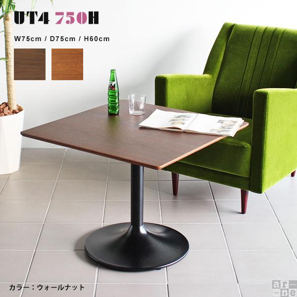 ダイニングテーブル カフェ 北欧 一人暮らし 店舗用テーブル 2人 ダイニング 一人暮らし 正方形 ナチュラル UT4-750H カフェ風 木製 リビングテーブル テーブル 高さ60cm リビング パソコンデスク 作業台 高さ60 幅75 ウォールナット 高級感 チーク arne