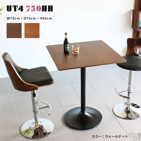 カウンターテーブル バーテーブル カフェテーブル 正方形 食卓テーブル 1本脚 レトロ カフェ風 2人用 テーブル ダイニングテーブル 木製 カフェ おしゃれ 2人 一本脚 幅75 ウォールナット ハイテーブル バー UT4-750H・H チーク カウンター arne
