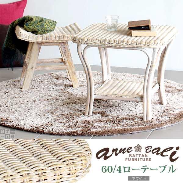 【在庫処分セール】 ローテーブル ラタン 籐 白 60 正方形 テーブル アジアン家具 カフェテーブル 約高さ50cm 机 ホワイト 一人暮らし arneBALI