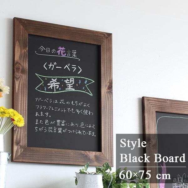 壁掛け ブラックボード 黒板 看板 メニューボード アンティーク 木製 メニュー メニュー表 アンティーク風 ボード 額 北欧 カフェ チョーク ウェルカムボード ブライダル ウェディング 案内板 チョークボード 玄関 モダン おしゃれ STYLE BB4560 ライトブラウン