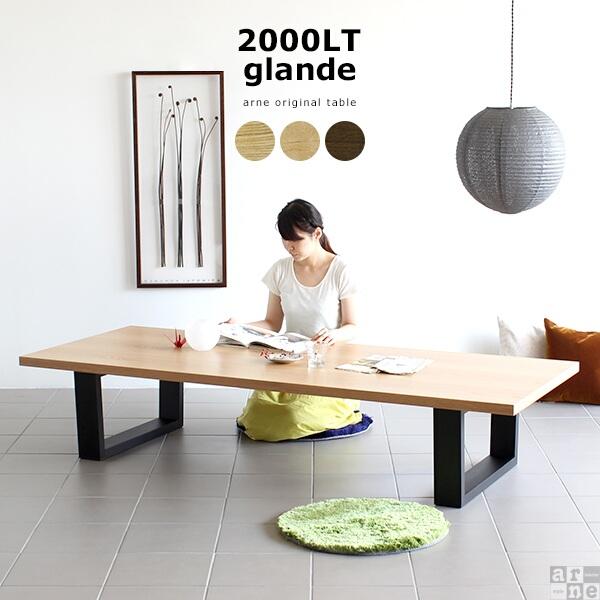 ローテーブル 6人 ダイニングテーブル 大きい 木製 高さ40cm 完成品 座卓 ロング おしゃれ 奥行80 ローデスク 低め 北欧 高さ 40cm 二本脚 センターテーブル 高さ40 200cm 幅200 ウォールナット 長方形 テーブル リビングテーブル 木 食卓テーブル 長机 glande 2000LT 日本製