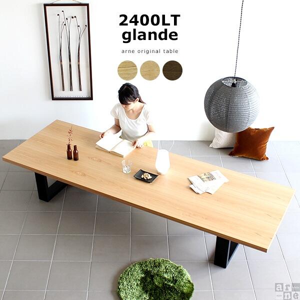 ローテーブル 大きい テーブル 完成品 幅240 ロング おしゃれ 6人 ウォールナット ダイニングテーブル センターテーブル 木製 食卓テーブル 長方形 二本脚 低め 高さ40cm 高さ 40cm 家具 木 ローデスク デスク リビングテーブル 長机 座卓 奥行80 glande 2400LT 日本製