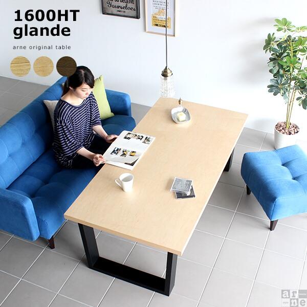 センターテーブル リビング 高級感 コンパクト 160 二本脚 長机 天然木 ナチュラル ダイニング 幅160 パソコンテーブル テーブル 高さ55cm カフェ ウォールナット ダイニングテーブル 店舗用テーブル ソファーテーブル おしゃれ glande 1600HT 日本製