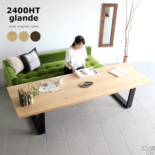 ダイニングテーブル センターテーブル 2400 北欧 長机 木製 パソコンテーブル 食卓テーブル ウォールナット おしゃれ リビングテーブル 天然木 カフェテーブル テーブル 高さ55cm 低め 二本脚 デスク 応接 モダン 高級感 カフェ 長方形 食卓 幅240 日本製 glande 2400HT