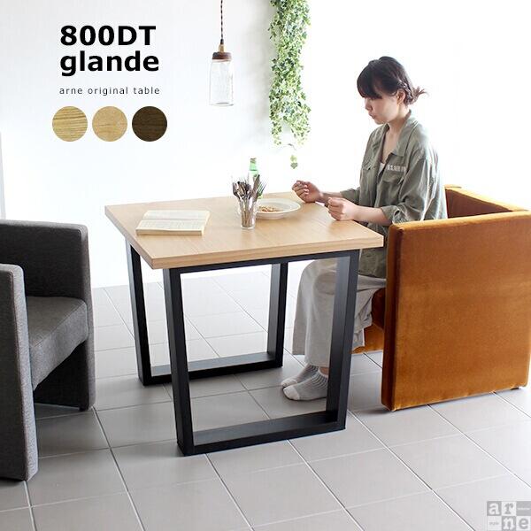 ダイニングテーブル 正方形 ウォールナット 二人 二人用 二本脚 おしゃれ 高さ70cm 2人 80 二人用 モダン 2人用 コンパクト 木製 ナチュラル 単品 木 サイズオーダー 北欧 ダイニング カフェ風 テーブル パソコンテーブル リビング 幅80 カフェ 店舗用 glande 800DT 日本製