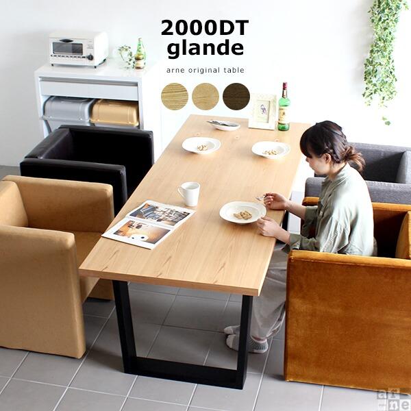 デスク ウォールナット ダイニングテーブル モダン 会議テーブル 会議用 カフェ 国産 サイズオーダー 食卓テーブル おしゃれ 書斎 日本製 二本脚 6人掛け 200cm 北欧 大型 ダイニング 木製 木 カフェ風 テーブル 机 幅200 奥行80cm 約高さ70cm glande 2000DT