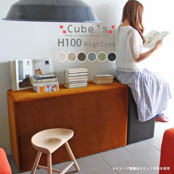 スツール グレー ハイスツール 長方形 ソファチェア 背もたれなし ロング バーチェア ソファースツール カウンターチェアー バーチェアー ハイチェア カウンタースツール スツールソファ インテリア おしゃれ カフェ バー 椅子 チェア イス ベンチ ソファ Cube's H100 NS-7
