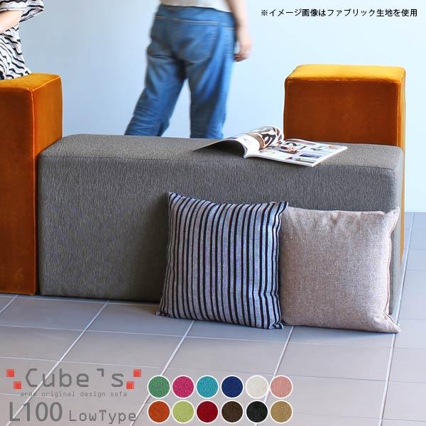 スツール 背もたれなし 腰掛け 玄関用 ロータイプ ファブリック ソファチェア いす ロースツール 一人掛け 1Pソファー 1人掛け ロー インテリア おしゃれ 北欧 キューブ リビングチェア 椅子 イス ベンチ ソファ ソファー チェア シンプル Cube's L100 ソフィア