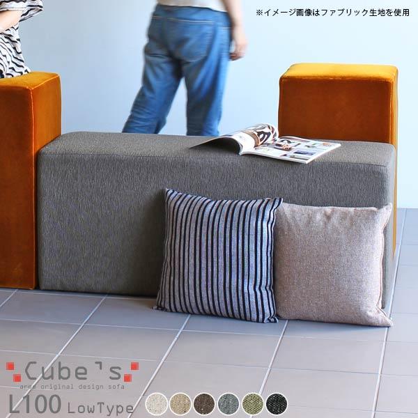 オットマン チェア スツール 日本製 椅子代わり 腰掛け 玄関用 背もたれなし いす ファブリック ソファチェア 一人掛け 1Pソファー 1人掛け ロー インテリア おしゃれ 北欧 キューブ リビングチェア 椅子 ベンチ ソファ ソファー シンプル Cube's L100 NS-7