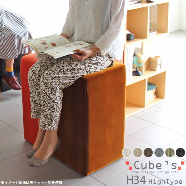 スツール グレー 日本製 ハイスツール カウンタースツール スツールソファ 背もたれなし ソファチェア ハイチェア カフェ カウンターチェアー ソファースツール ミニソファ バーチェア バーチェアー おしゃれ 椅子 ベンチ ソファ 北欧 シンプル 玄関用 Cube's H34 NS-7