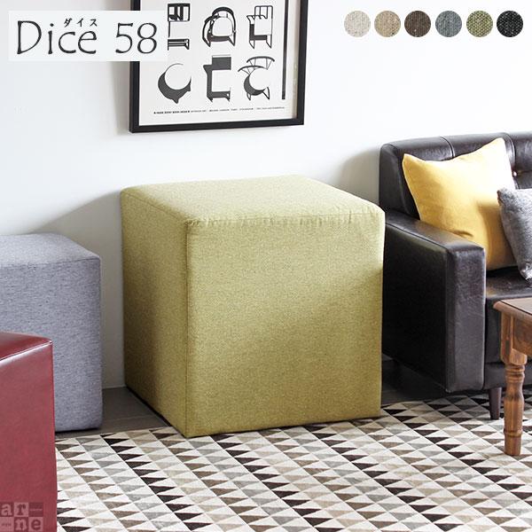 スツール キューブ グレー ブラック グリーン サイドテーブル 背もたれなし おしゃれ 四角 高さ 58cm 約 60cm ビッグスツール ソファ 正方形 四角椅子 エントランススツール スツールテーブル チェア ジャンボスツール 大きい 大きめ 北欧 スクエア 椅子 イス Dice 58 NS-7