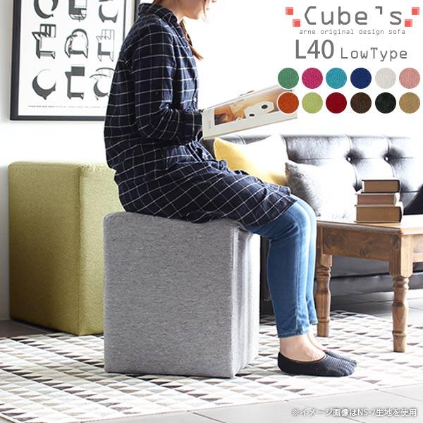 スツールチェア ロースツール ミニ スツール ベンチソファー 背もたれなし 高さ 45cm ロータイプ キューブ ソファ ベンチ チェア 椅子 北欧 日本製 腰掛け 玄関用 ミニスツール デザイナーズソファ Cube's L40 ソフィア 腰掛椅子 おしゃれ