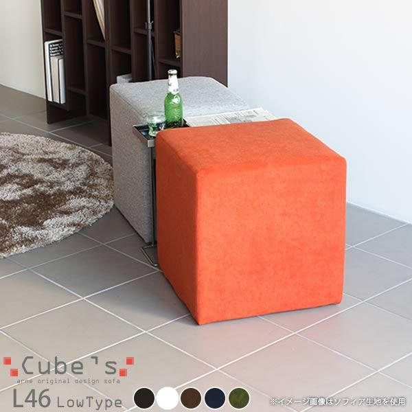 ロースツール ミニ スツール ベンチソファー 背もたれなし ロータイプ キューブ ソファ ベンチ 背もたれのない ソファー チェア 椅子 北欧 日本製 腰掛け 玄関用 ミニスツール デザイナーズソファ Cube's L46 合成皮革 腰掛椅子 おしゃれ