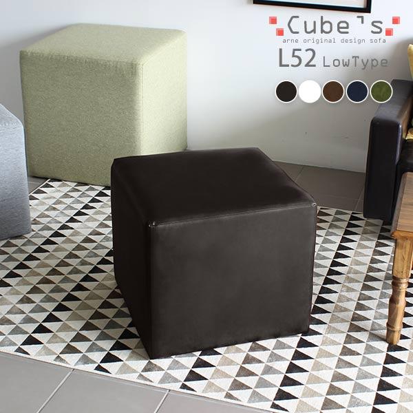 ロースツール ミニ スツール ベンチソファー 背もたれなし ロータイプ キューブ ソファ ベンチ 背もたれのない ソファー チェア 椅子 北欧 日本製 腰掛け 玄関用 ミニスツール デザイナーズソファ Cube's L52 合成皮革 腰掛椅子 おしゃれ