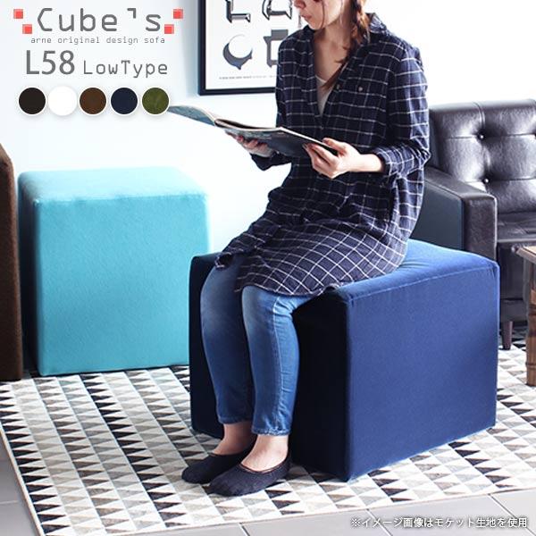 ロースツール ミニ スツール ベンチソファー 背もたれなし ロータイプ キューブ ソファ ベンチ 背もたれのない ソファー チェア 椅子 北欧 日本製 腰掛け 玄関用 ミニスツール デザイナーズソファ Cube's L58 合成皮革 腰掛椅子 おしゃれ