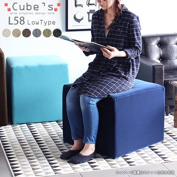スツール おしゃれ スツールソファ ロースツール ミニ グレー 高さ 45cm ベンチソファー 背もたれなし ロータイプ キューブ ソファ ベンチ チェア 椅子 北欧 日本製 腰掛け 玄関用 ミニスツール デザイナーズソファ Cube's L58 NS-7 腰掛椅子