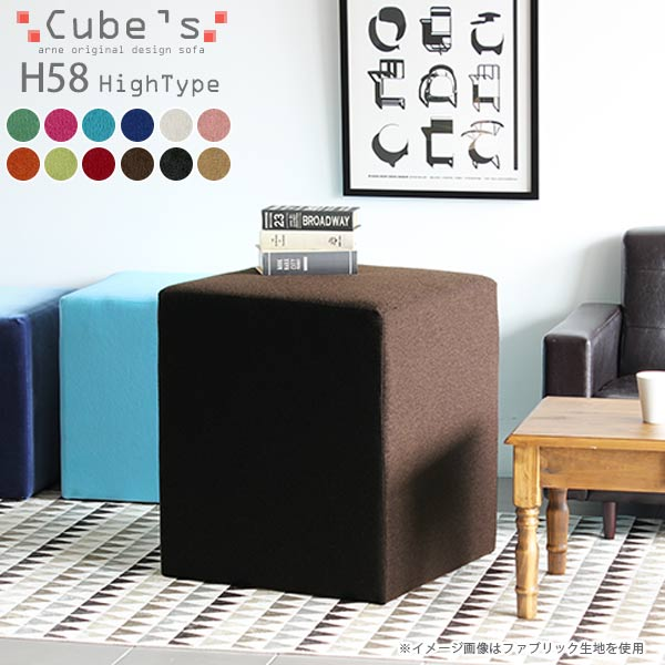 ハイスツール ベンチソファー 背もたれなし ベンチ 背もたれのない ソファー ソファ 椅子 デザイナーズソファ 腰掛け チェア 玄関用 四角 北欧 スツール 日本製 オットマン チェア 椅子代わり Cube's H58 ソフィア 腰掛椅子 おしゃれ