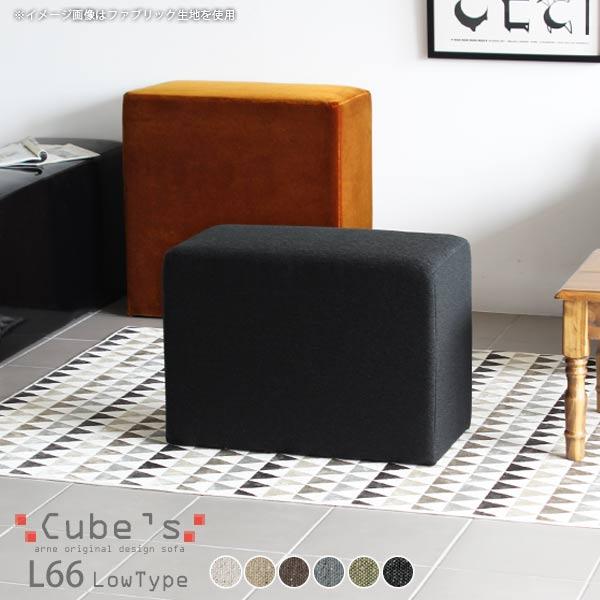 ロースツール ミニ スツール ベンチソファー 背もたれなし ロータイプ キューブ ソファ ベンチ 背もたれのない ソファー チェア 椅子 北欧 日本製 腰掛け 玄関用 ミニスツール デザイナーズソファ Cube's L66 NS-7 腰掛椅子 おしゃれ