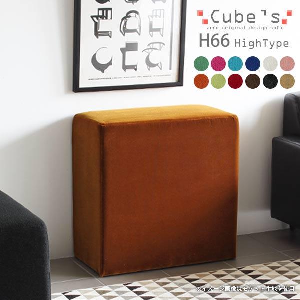 ハイスツール ベンチソファー 背もたれなし ベンチ 背もたれのない ソファー ソファ 椅子 デザイナーズソファ 腰掛け チェア 玄関用 四角 北欧 スツール 日本製 オットマン チェア 椅子代わり Cube's H66 ソフィア 腰掛椅子 おしゃれ
