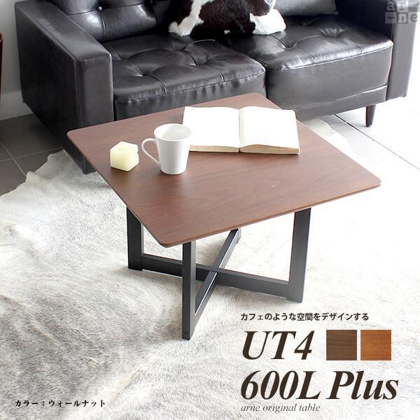 ローテーブル リビングテーブル 北欧 正方形 おしゃれ ミニテーブル カフェテーブル テーブル 高さ40 コンパクト センターテーブル カフェ風 木製 ソファーテーブル ブラウン コーヒーテーブル アンティーク UT4-600L プラス ウォールナット チーク