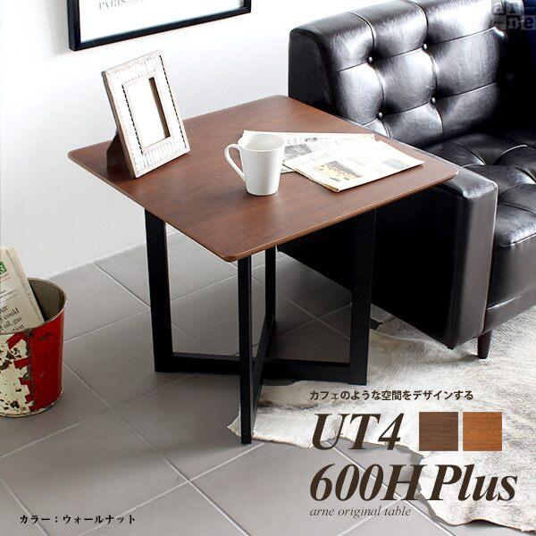 カフェテーブル 正方形 小さいテーブル おしゃれ リビングテーブル テーブル 高さ55cm カフェ 幅60cm インテリア 店舗 カフェ風 新生活 作業台 つくえ ソファテーブル 応接テーブル 木製 北欧 ウォールナット チーク プラス 高級感 ブラウン 北欧インテリア 飲食店 待合室