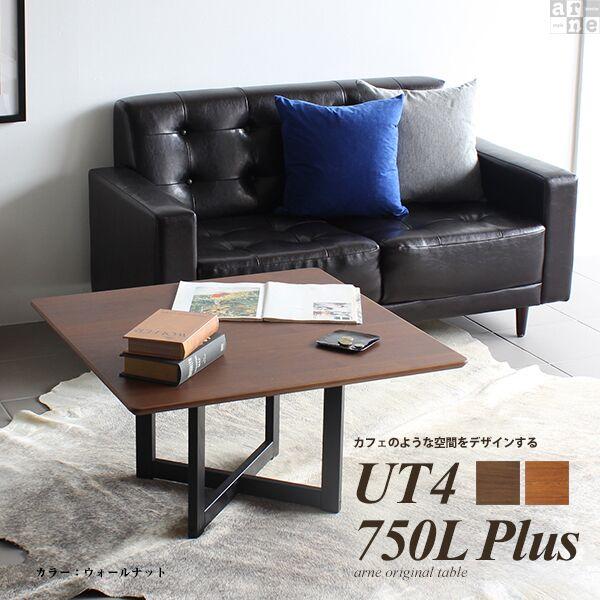 ローテーブル リビングテーブル 一人暮らし 正方形 おしゃれ テーブル 木製 北欧 ミニテーブル カフェテーブル コンパクト 高さ40 幅75 センターテーブル コーヒーテーブル アンティーク UT4-750L プラス ウォールナット チーク
