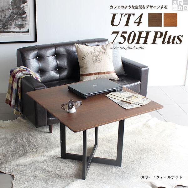 カフェテーブル 正方形 リビングテーブル テーブル ノートパソコンデスク ソファーテーブル 四角 カフェ風 幅75cm ソファテーブル 応接 木製 北欧 高さ55cm ウォールナット UT4-750H チーク プラス 高級感 デザイン ブラウン ミッドセンチュリー モダン 待合室 作業台