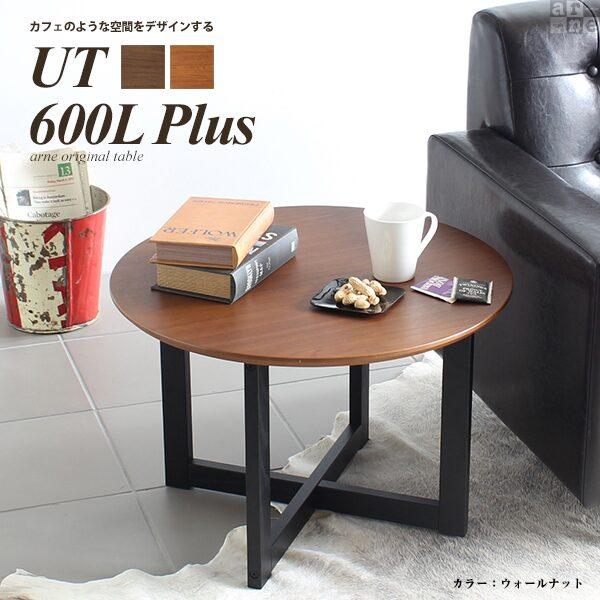ローテーブル 北欧 丸 コーヒーテーブル 高さ40cm ダイニング 幅60 丸テーブル ミニテーブル 木製 おしゃれ テーブル 高さ40 カフェ風 UT-600L プラス ウォールナット チーク
