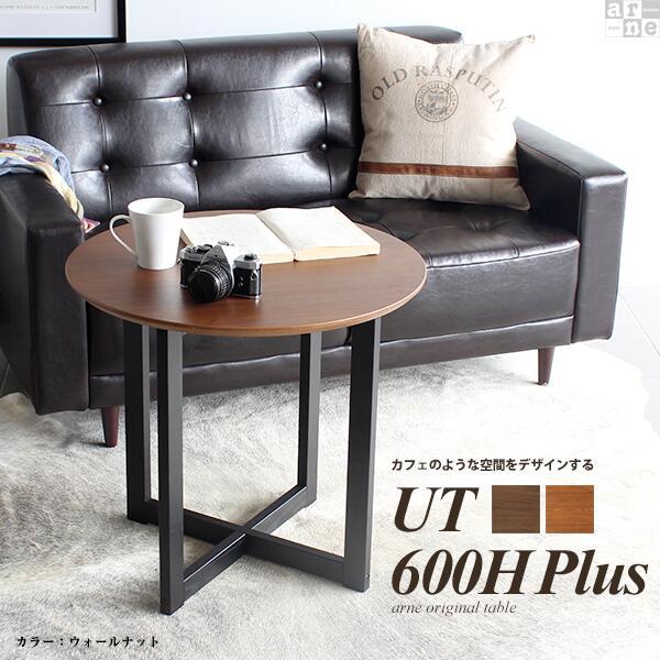 カフェテーブル 丸 ソファテーブル テーブル 幅60cm 円形 センターテーブル 高さ55cm リビングテーブル 木製 丸テーブル ダイニング 応接テーブル 北欧 デスク おしゃれ コンパクト 家具 UT-600H プラス ウォールナット 高級感 チーク