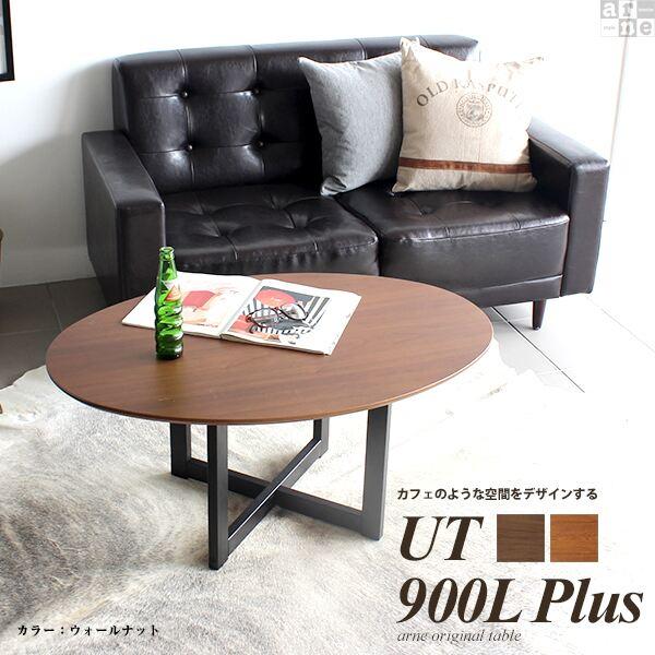 ローテーブル 北欧 コンパクト ミニテーブル 木製 リビングテーブル 北欧家具 楕円 楕円形 テーブル 幅90 おしゃれ 高さ40 カフェ風 コーヒーテーブル センターテーブル オーバル ソファーテーブル 木目 インテリア UT-900L プラス ウォールナット チーク