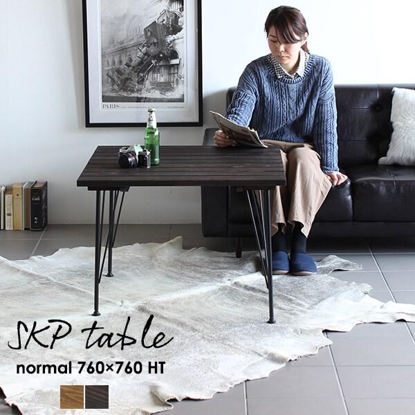 センターテーブル カフェテーブル アイアン アンティーク調 低め ソファテーブル 机 北欧 食卓 インダストリアル ダイニングテーブル リビング テーブル 木製 おしゃれ 日本製 西海岸 インテリア 無垢 ヴィンテージ ロータイプ 天然木 レトロ 作業台 SKPノーマル 760×760 HT