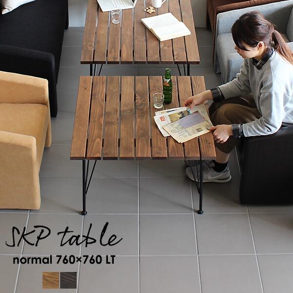 ローテーブル 北欧 西海岸 カントリー センターテーブル 正方形 ヴィンテージ テーブル 約高さ40cm レトロ 木製 アンティーク インダストリアル アイアン 脚 おしゃれ SKPノーマル 760×760 LT