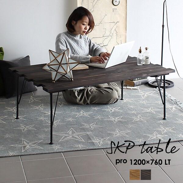 ローテーブル 北欧 テーブル インダストリアル 幅120 西海岸 センターテーブル インテリア 家具 アンティーク レトロ 高さ40 一人暮らし ヴィンテージ 木製 アイアン 脚 おしゃれ SKPプロ 1200×760 LT