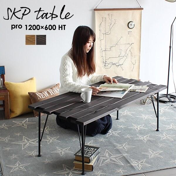 ローテーブル 北欧 テーブル インダストリアル 幅120 西海岸 センターテーブル インテリア 家具 アンティーク レトロ 高さ40 一人暮らし ヴィンテージ 木製 アイアン 脚 おしゃれ SKPプロ 1200×600 LT