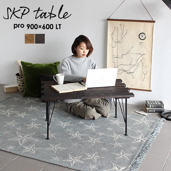 ローテーブル 北欧 テーブル インダストリアル 幅90 西海岸 センターテーブル インテリア 家具 アンティーク レトロ 高さ40 一人暮らし ヴィンテージ 木製 アイアン 脚 おしゃれ SKPプロ 900×600 LT