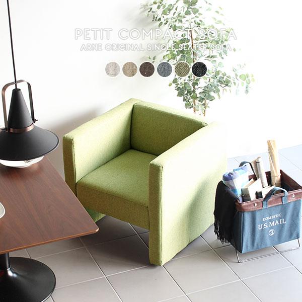 ソファ 一人掛け ソファー 北欧 一人がけソファ 一人掛けソファー デザイナーズソファ 1人用 一人掛け椅子 おしゃれ ひとりがけ リビング ダイニング 家具 モダン プチコンパクトソファ 1P NS-7