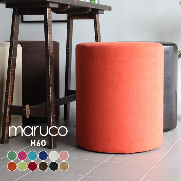 スツール 椅子 子供部屋 腰掛 ハイチェア チェア キッズルーム カウンターチェア 北欧 おしゃれ リビングチェア テーブル ソファ 可愛い インテリア 待合室 日本製 国産 maruco H60 ソフィア