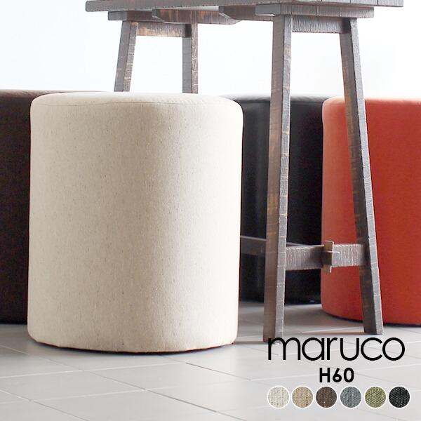 スツール 椅子 子供部屋 腰掛 ハイチェア チェア キッズルーム カウンターチェア 北欧 おしゃれ リビングチェア テーブル ソファ 可愛い インテリア 待合室 日本製 国産 maruco H60 NS-7
