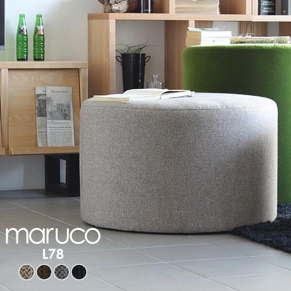 スツール 椅子 キッズルーム ソファ ローチェア おしゃれ 可愛い チェア 腰掛 キッズチェア 子供部屋 北欧 リビングチェア インテリア 待合室 日本製 国産 maruco L78 ファブリック
