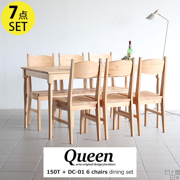 ダイニングテーブルセット 6人掛け セット 北欧 ダイニング家具 木製 無垢材 ナチュラル 6人 食卓テーブル おしゃれ ダイニングテーブル 食卓 デザイン 机 カントリー 新生活 ダイニングチェア 店舗用テーブル Queen150TとDC-02 6脚 7点セット
