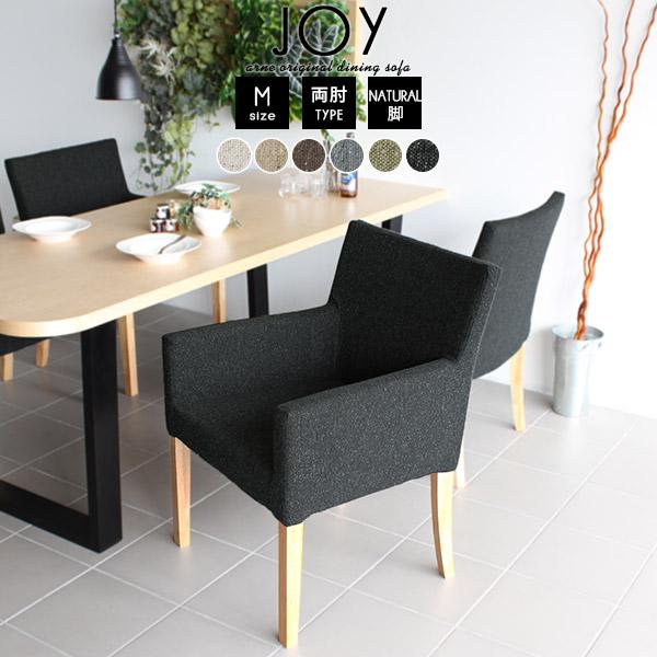 ダイニングソファ ダイニングチェア 椅子 チェア カフェ アームチェア 肘付き椅子 肘掛け椅子 肘つき 1P おしゃれ 一人掛け ダイニングチェアー ソファ ソファー 1脚 1人掛け カフェチェア 食卓椅子 1人掛けソファ 北欧 シンプル モダン 木製 JOY_M NS-7 両肘 NA脚