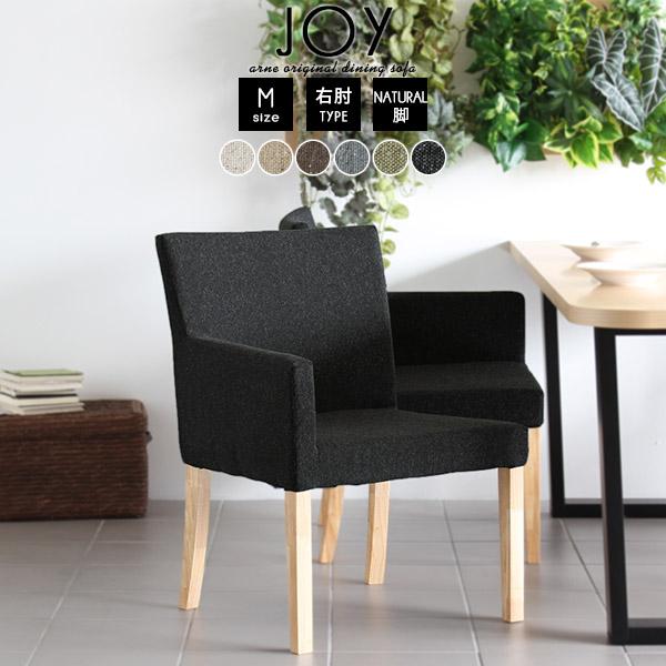 ダイニングソファ ダイニングチェア 椅子 チェア カフェ アームチェア 肘付き椅子 肘掛け椅子 肘つき 1P おしゃれ 一人掛け ダイニングチェアー ソファ ソファー 1脚 1人掛け カフェチェア 食卓椅子 1人掛けソファ 北欧 シンプル モダン 木製 JOY_M NS-7 右肘 NA脚